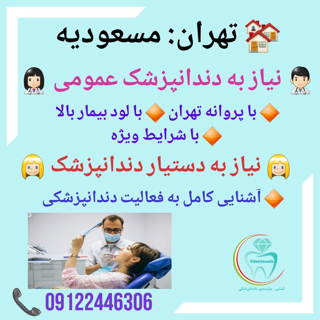 تهران: مسعودیه، نیاز به دندانپزشک عمومی، دستیار دندانپزشک