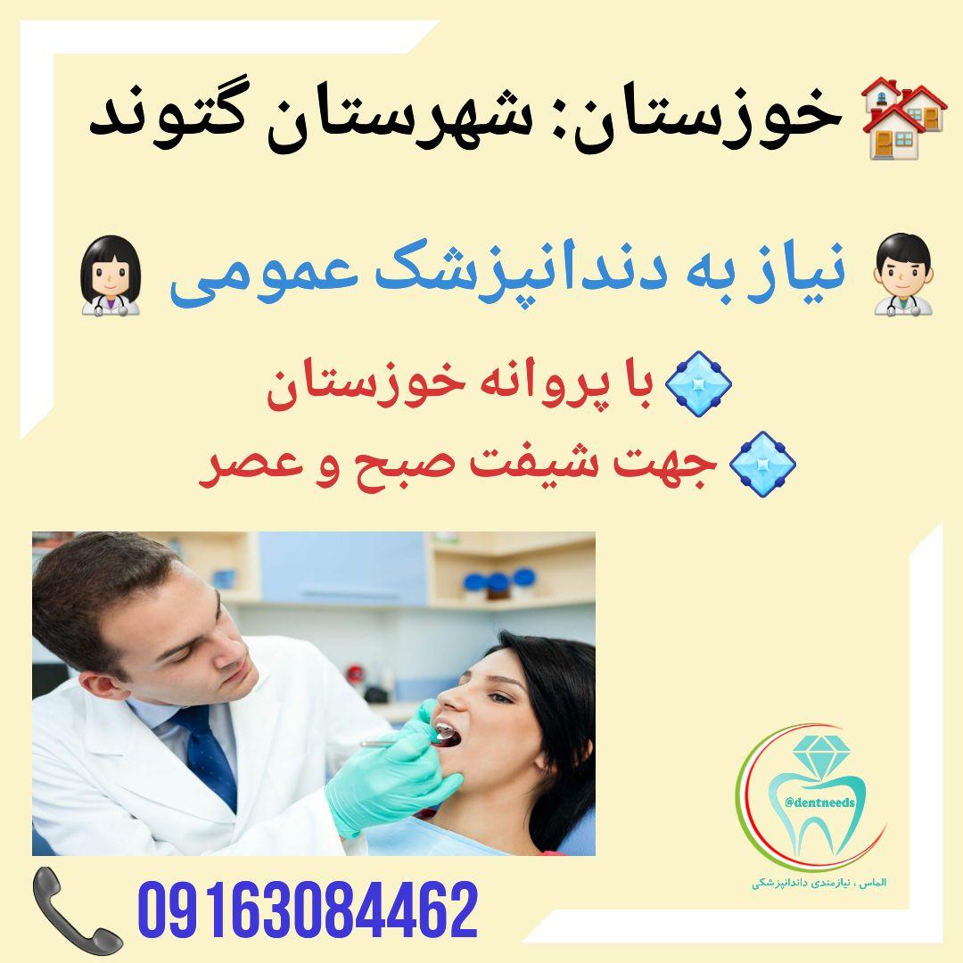 خوزستان: شهرستان گتوند، نیاز به دندانپزشک عمومی
