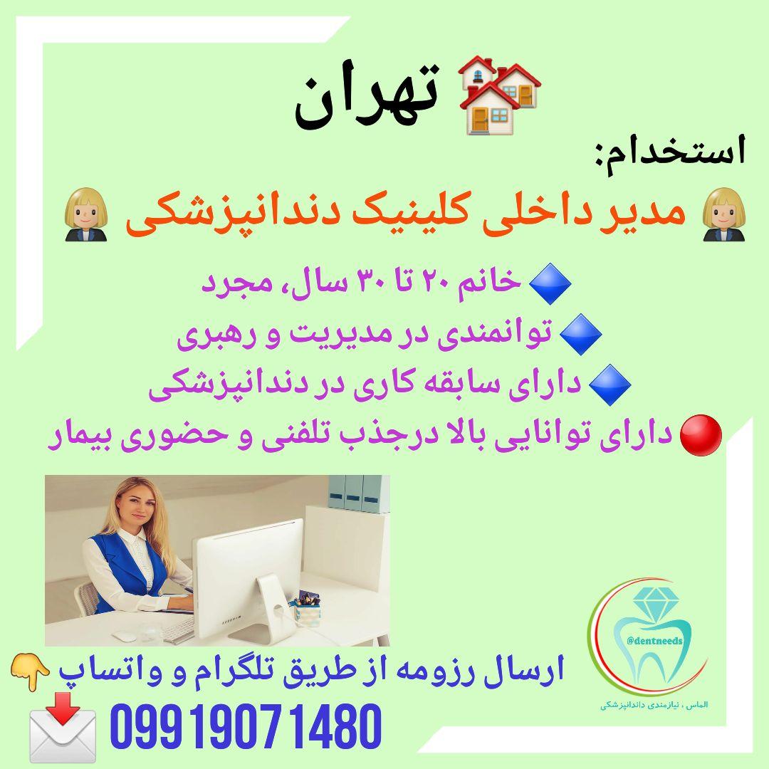 تهران، استخدام مدیر داخلی کلینیک دندانپزشکی