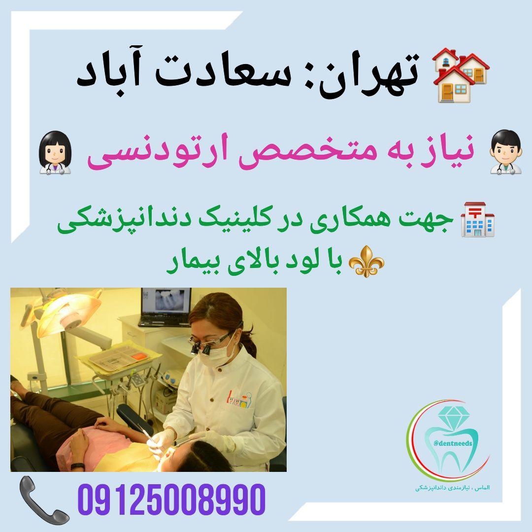 تهران: سعادت آباد، نیاز به متخصص ارتودنسی