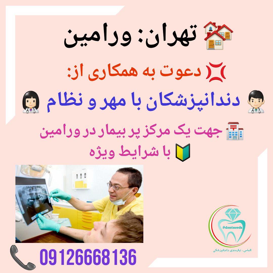 تهران: ورامین، دعوت به همکاری از دندانپزشکان با مهر و نظام