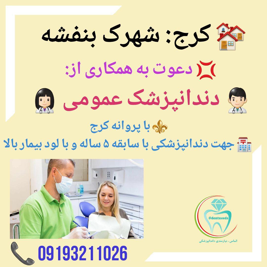 کرج: شهرک بنفشه، دعوت به همکاری از دندانپزشک عمومی
