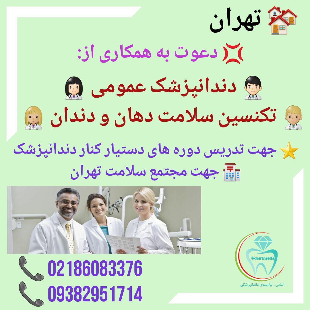تهران،  دعوت به همکاری از دندانپزشک عمومی، تکنسین سلامت دهان و دندان