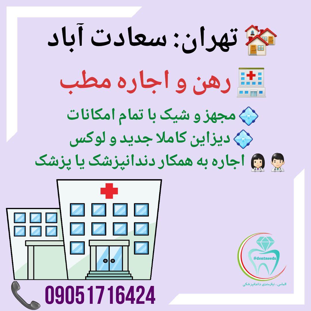 تهران: سعادت آباد، رهن و اجاره مطب