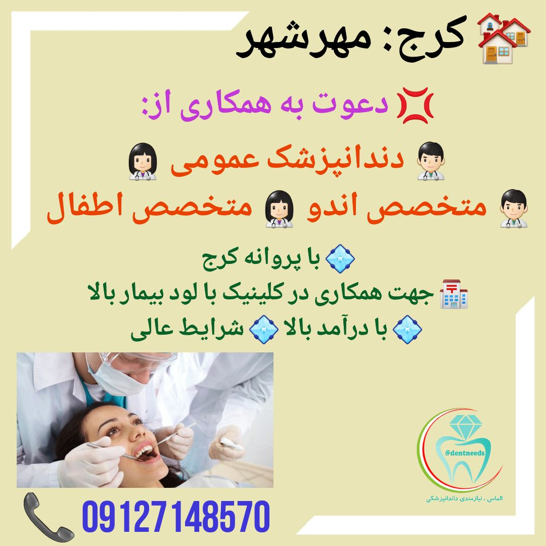 کرج: مهرشهر، نیاز به دندانپزشک عمومی، متخصص اندو، متخصص اطفال
