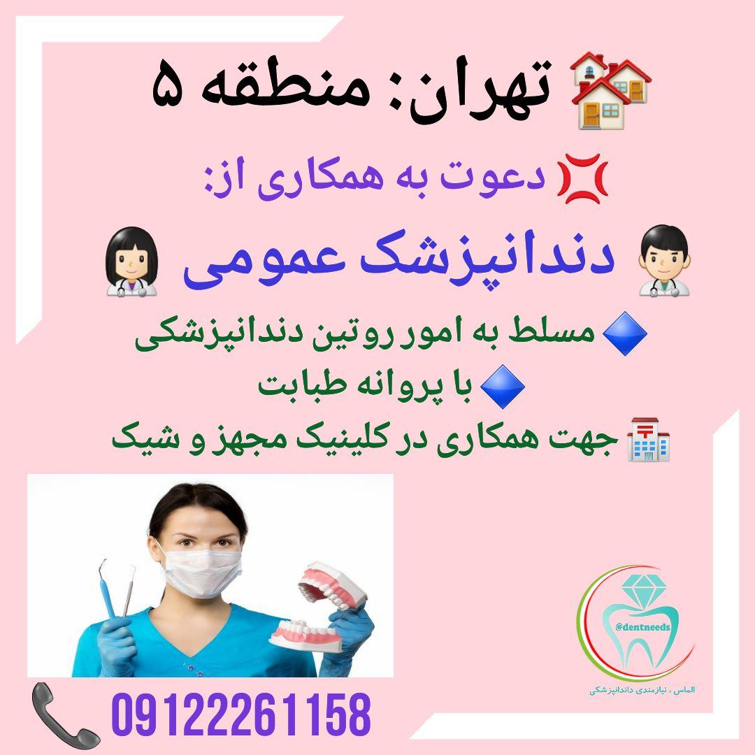 تهران: منطقه ۵، دعوت به همکاری از دندانپزشک عمومی