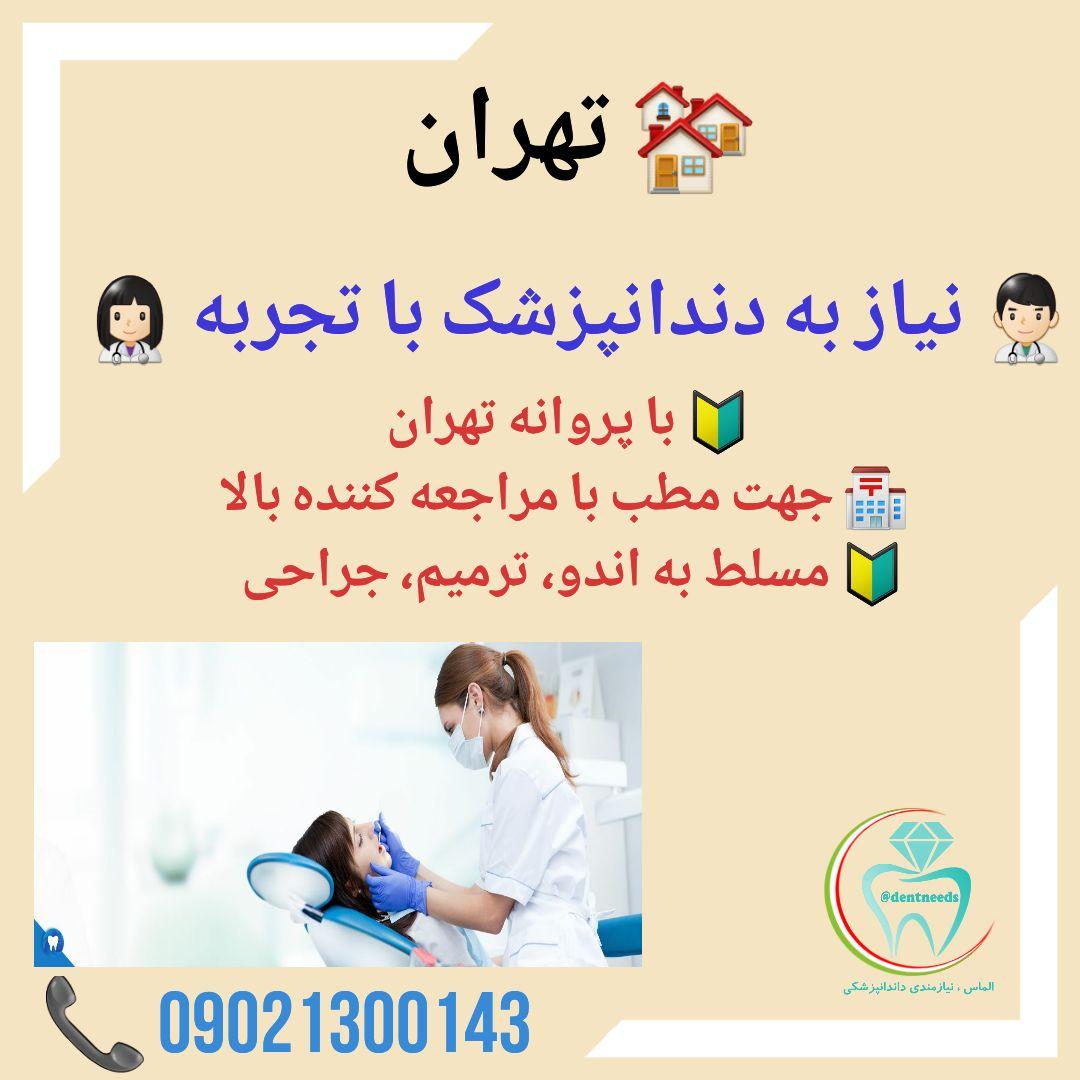 تهران، نیاز به دندانپزشک با تجربه