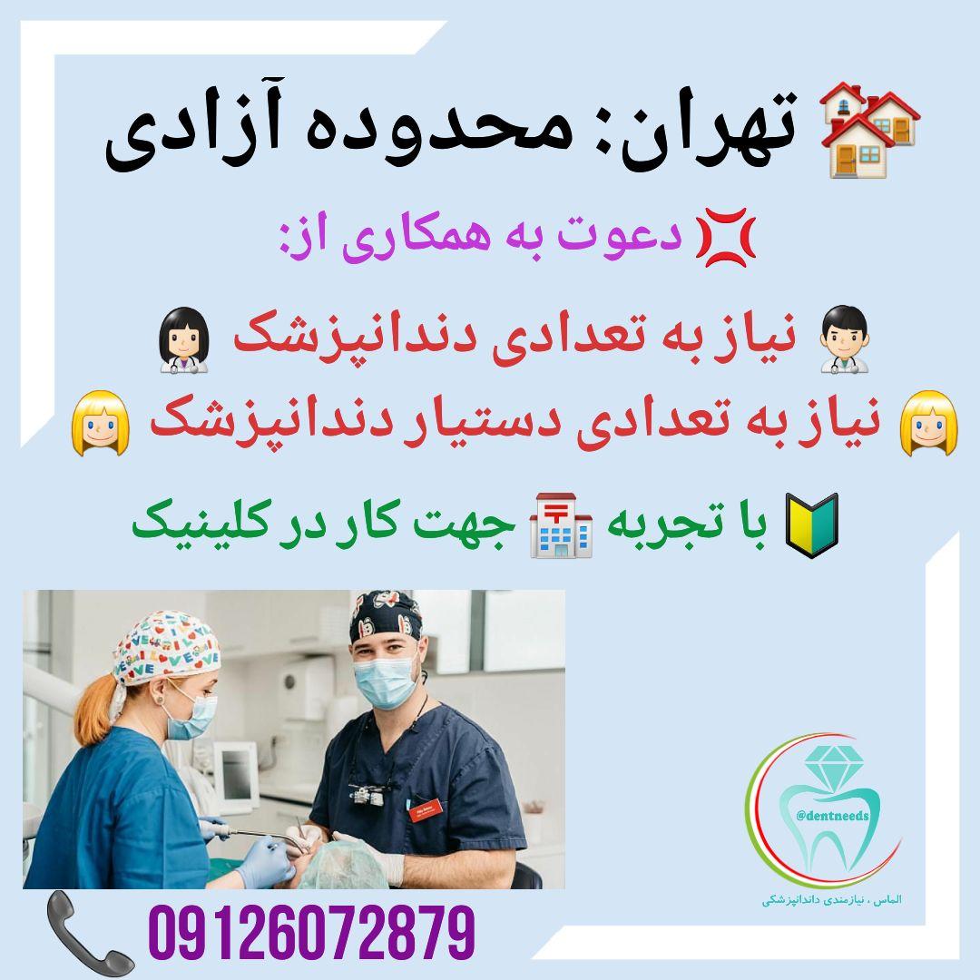 تهران: محدوده آزادی، دعوت به همکاری از تعدادی دندانپزشک، تعدادی دستیار دندانپزشک