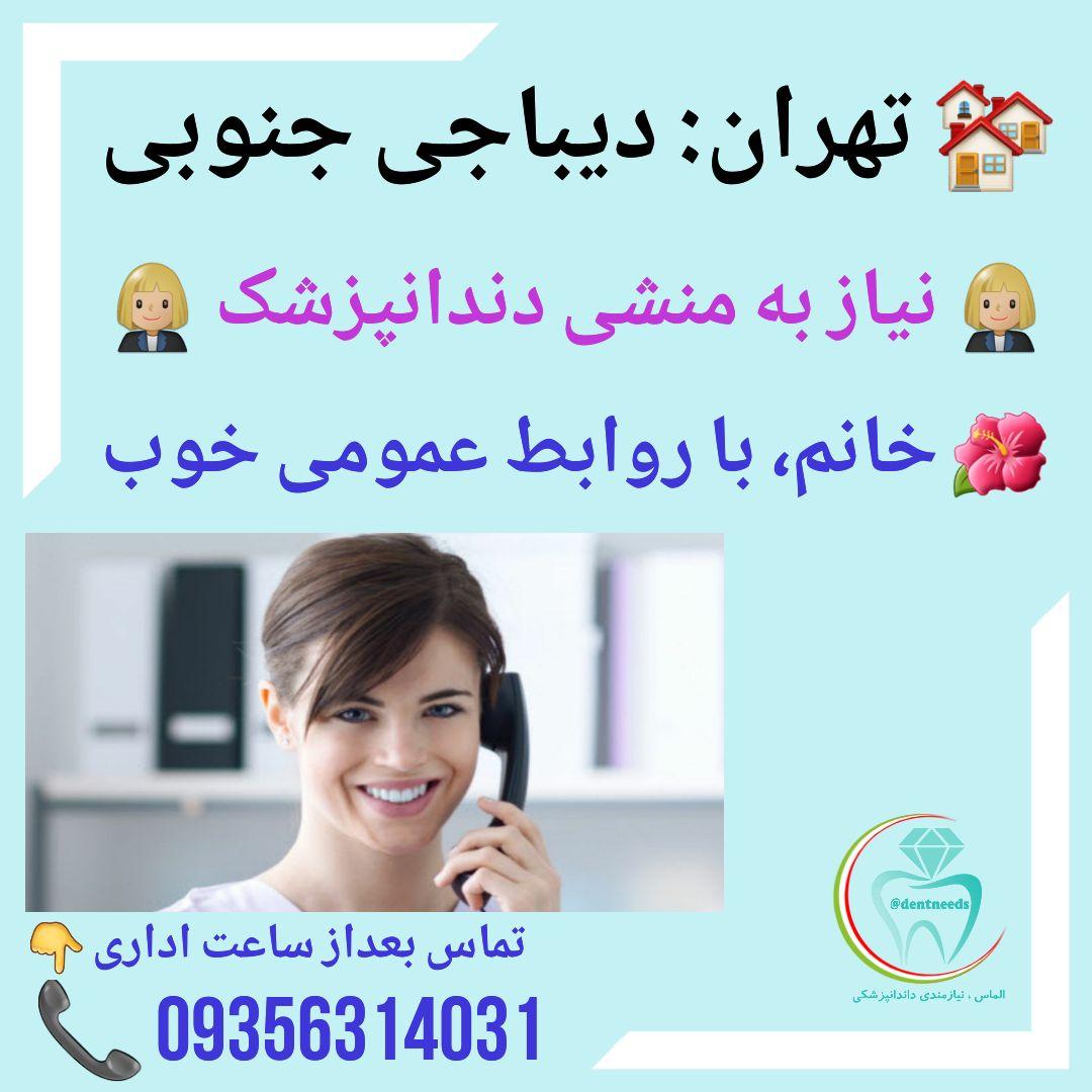 تهران: دیباجی جنوبی، نیاز به منشی دندانپزشک