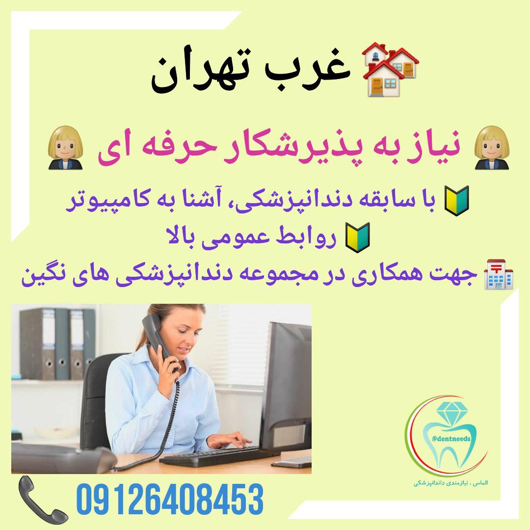 غرب تهران، نیاز به پذیرشکار حرفه ای