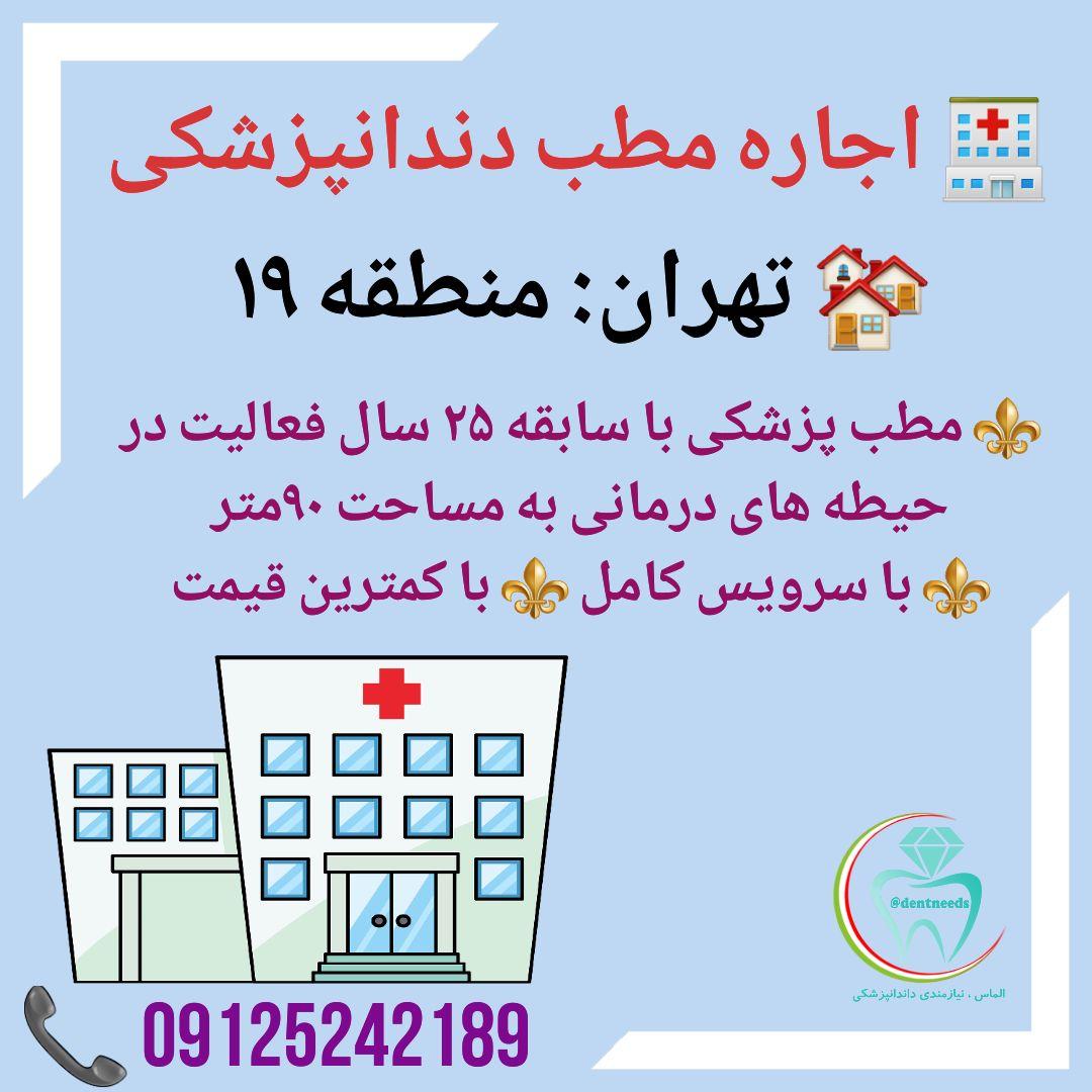 تهران: منطقه ۱۹، اجاره مطب دندانپزشکی