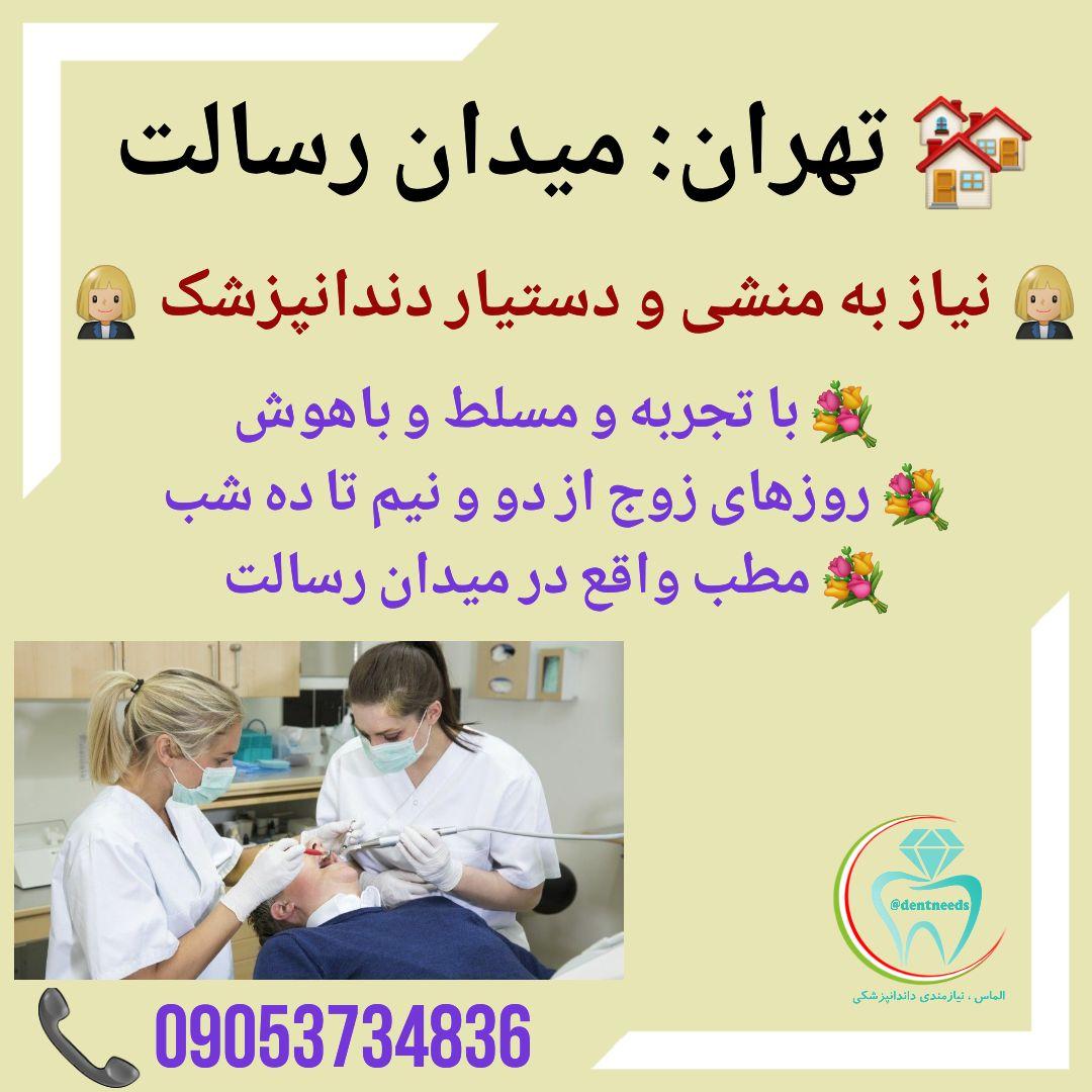 تهران: میدان رسالت، نیاز به منشی و دستیار دندانپزشک