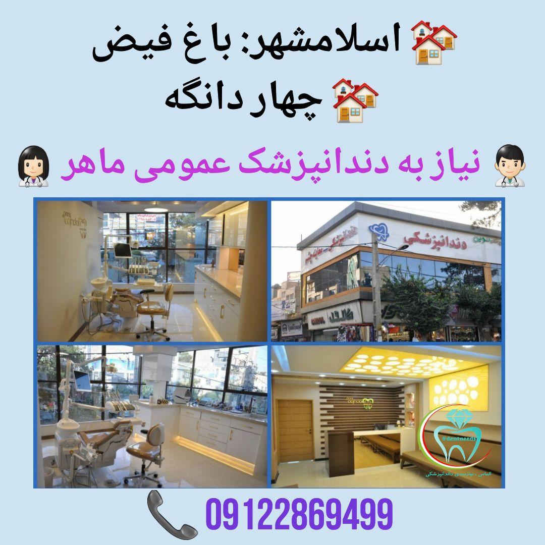 اسلامشهر: باغ فیض، چهاردانگه ، نیاز به دندانپزشک عمومی