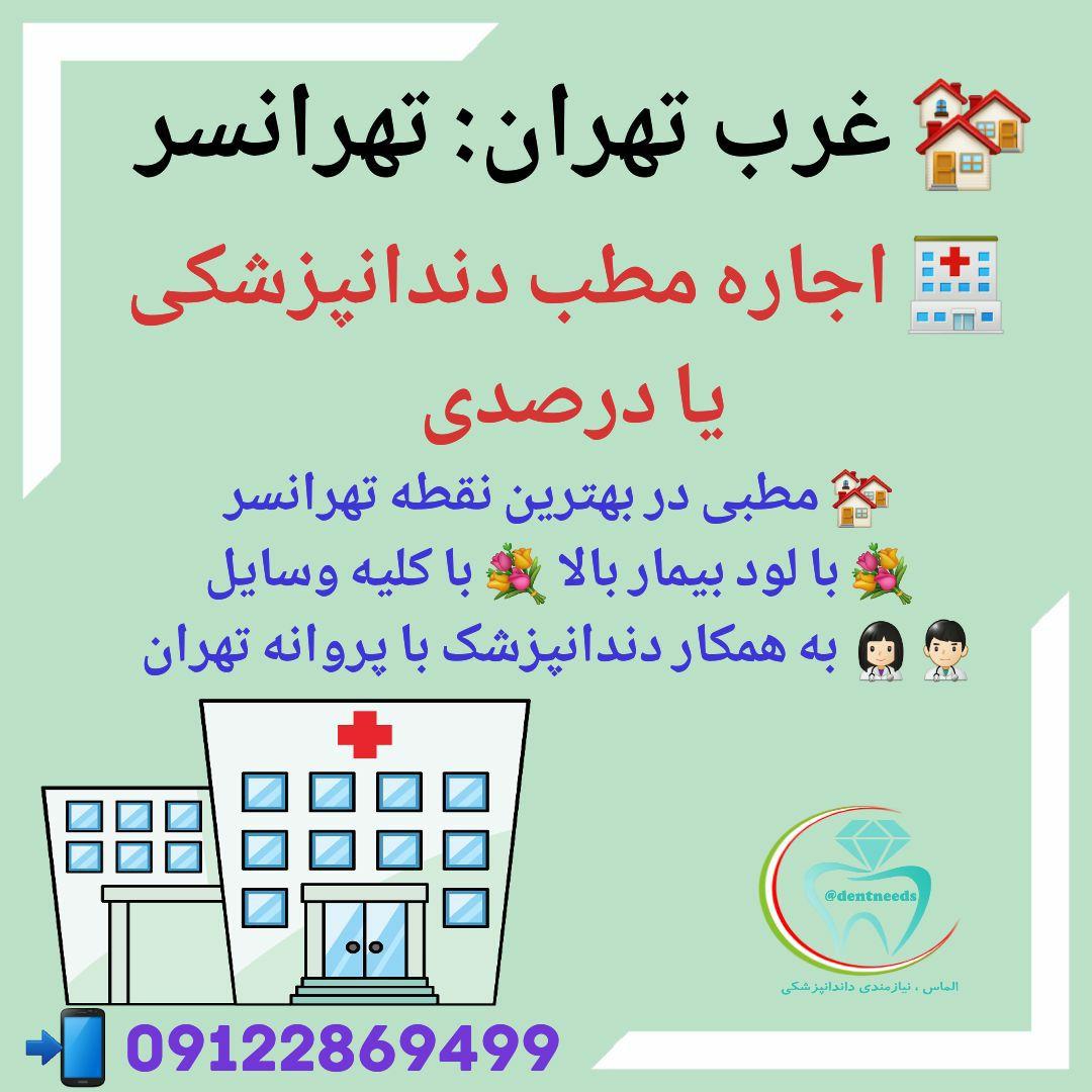 غرب تهران: تهرانسر، اجاره مطب دندانپزشکی یا درصدی