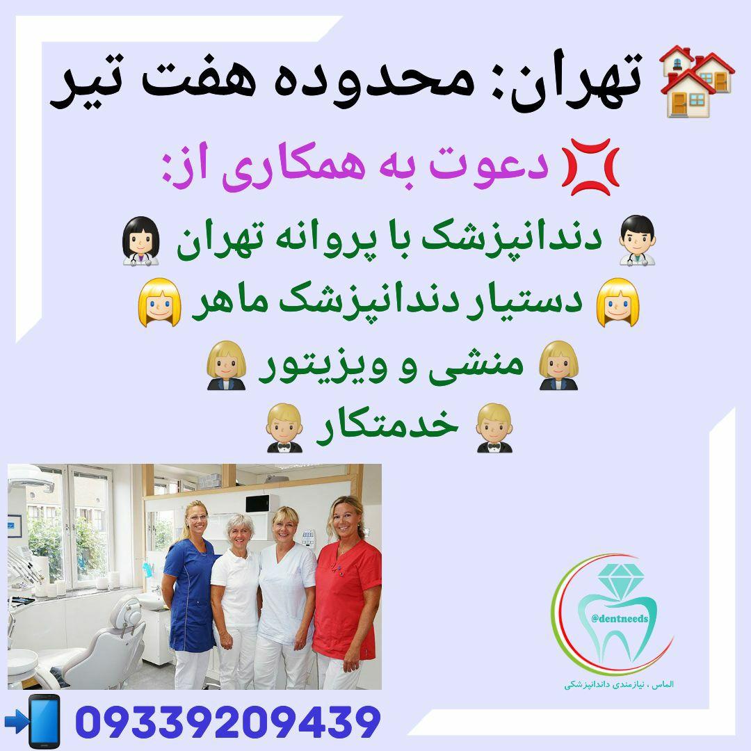 تهران: محدوده هفت تیر، دعوت به همکاری از دندانپزشک، دستیار دندانپزشک، منشی و ویزیتور، خدمتکار