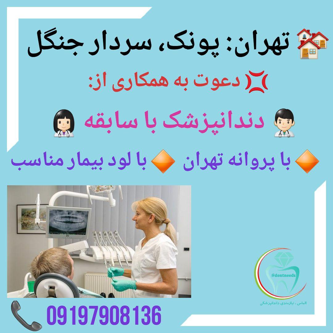 تهران: پونک، سردار جنگل، دعوت به همکاری از دندانپزشک