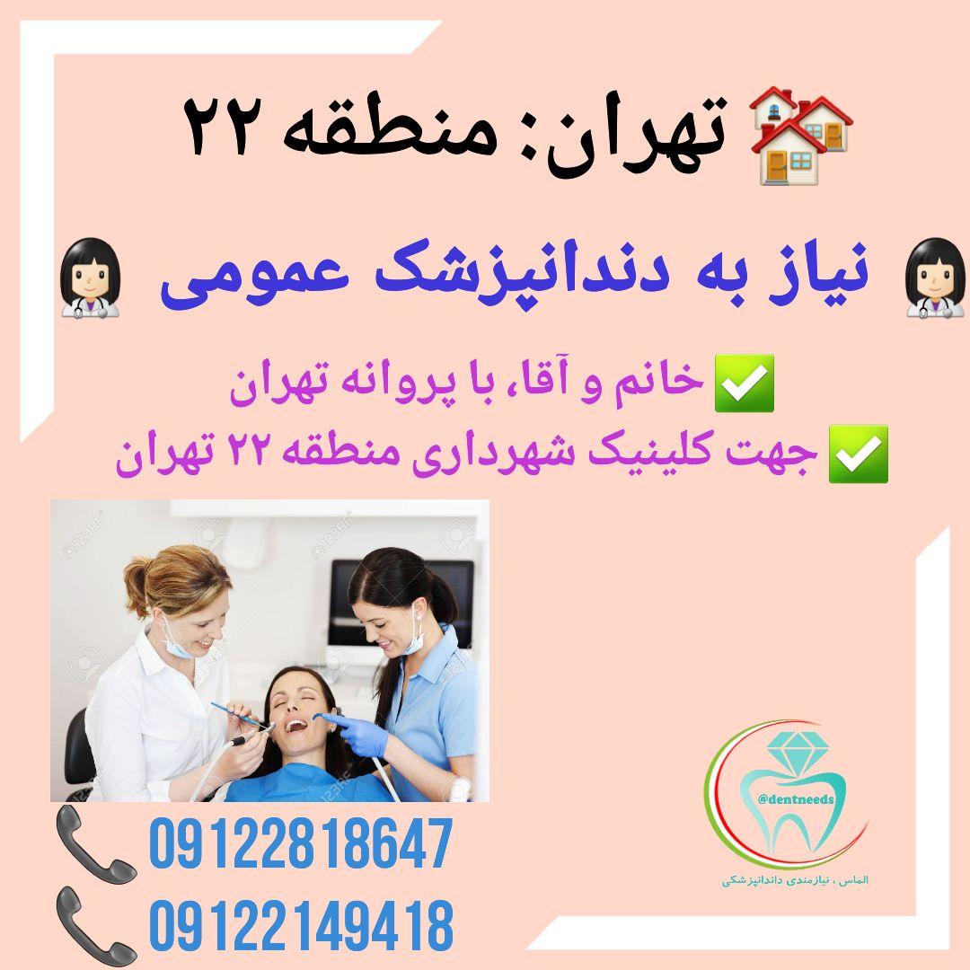 تهران: منطقه ۲۲، نیاز به دندانپزشک عمومی