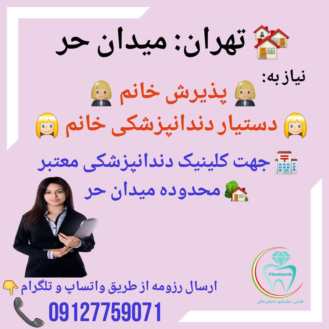 تهران: میدان حر، نیاز به پذیرش خانم، دستیار دندانپزشکی