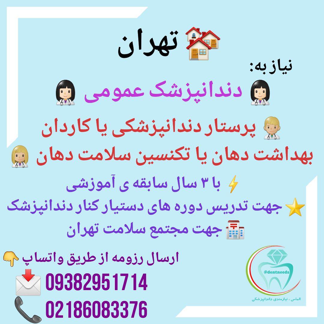 تهران،  نیاز به دندانپزشک عمومی، پرستار دندانپزشکی یا کاردان بهداشت دهان یا تکنسین سلامت دهان