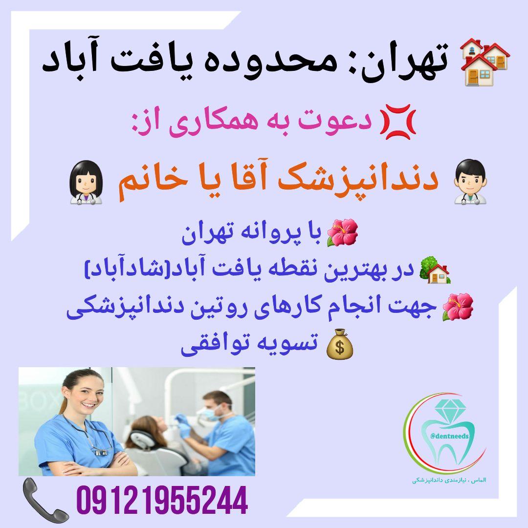 تهران: محدوده یافت آباد، دعوت به همکاری از دندانپزشک آقا یا خانم