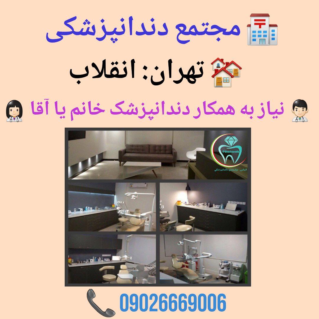 تهران: انقلاب، مجتمع دندانپزشکی، نیاز به دندانپزشک