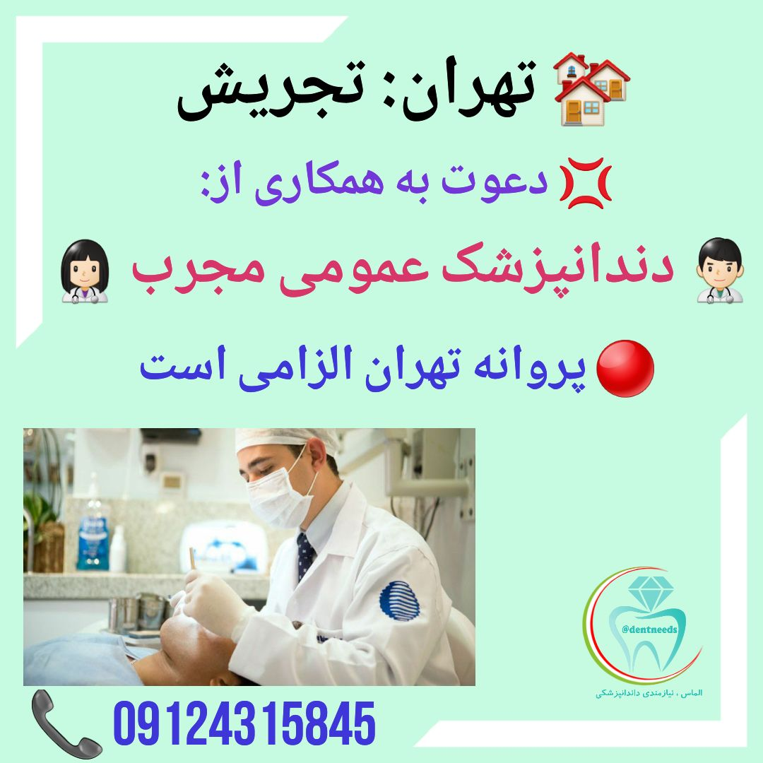 تهران: تجریش، دعوت به همکاری از دندانپزشک عمومی مجرب
