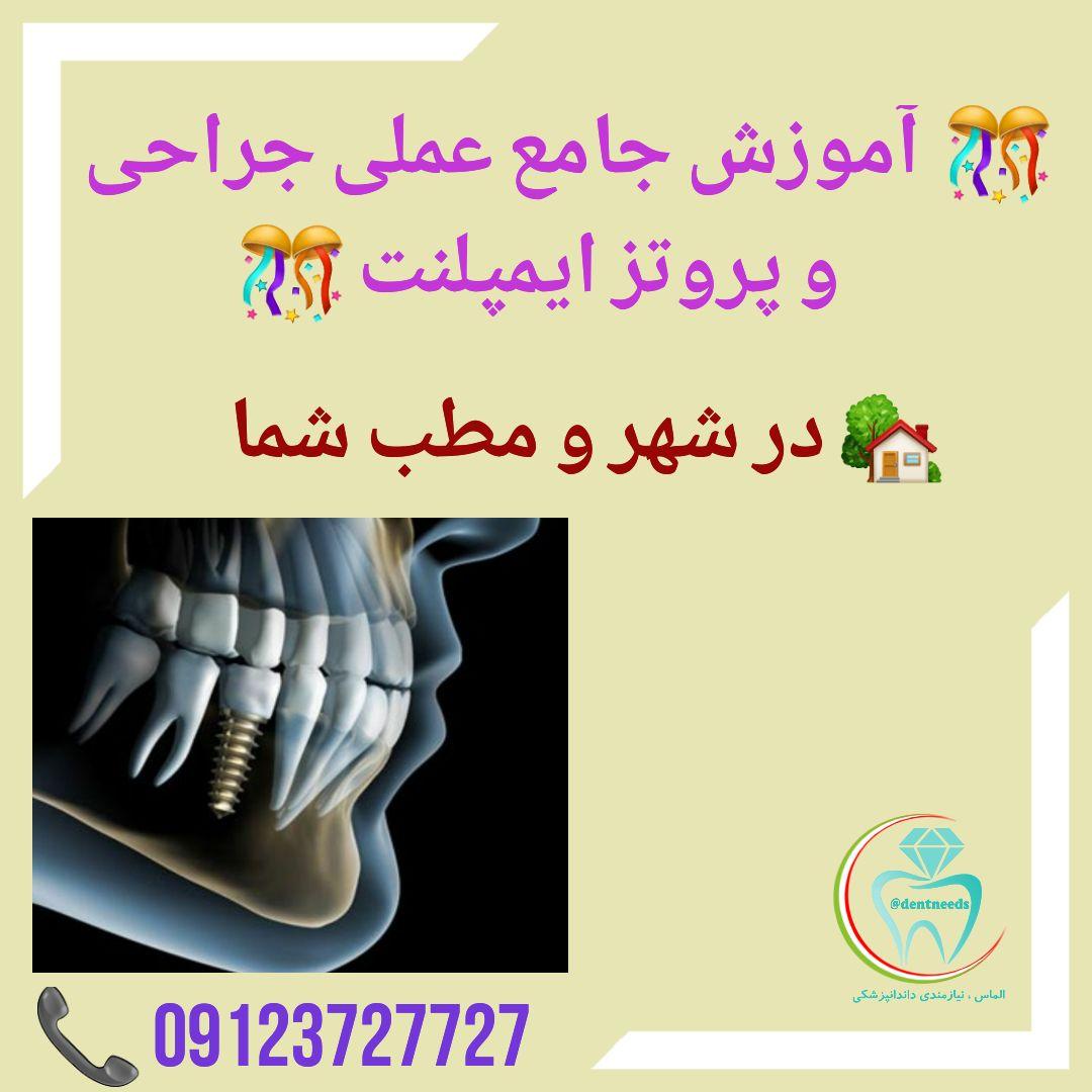 آموزش جامع عملی جراحی و پروتز ایمپلنت
