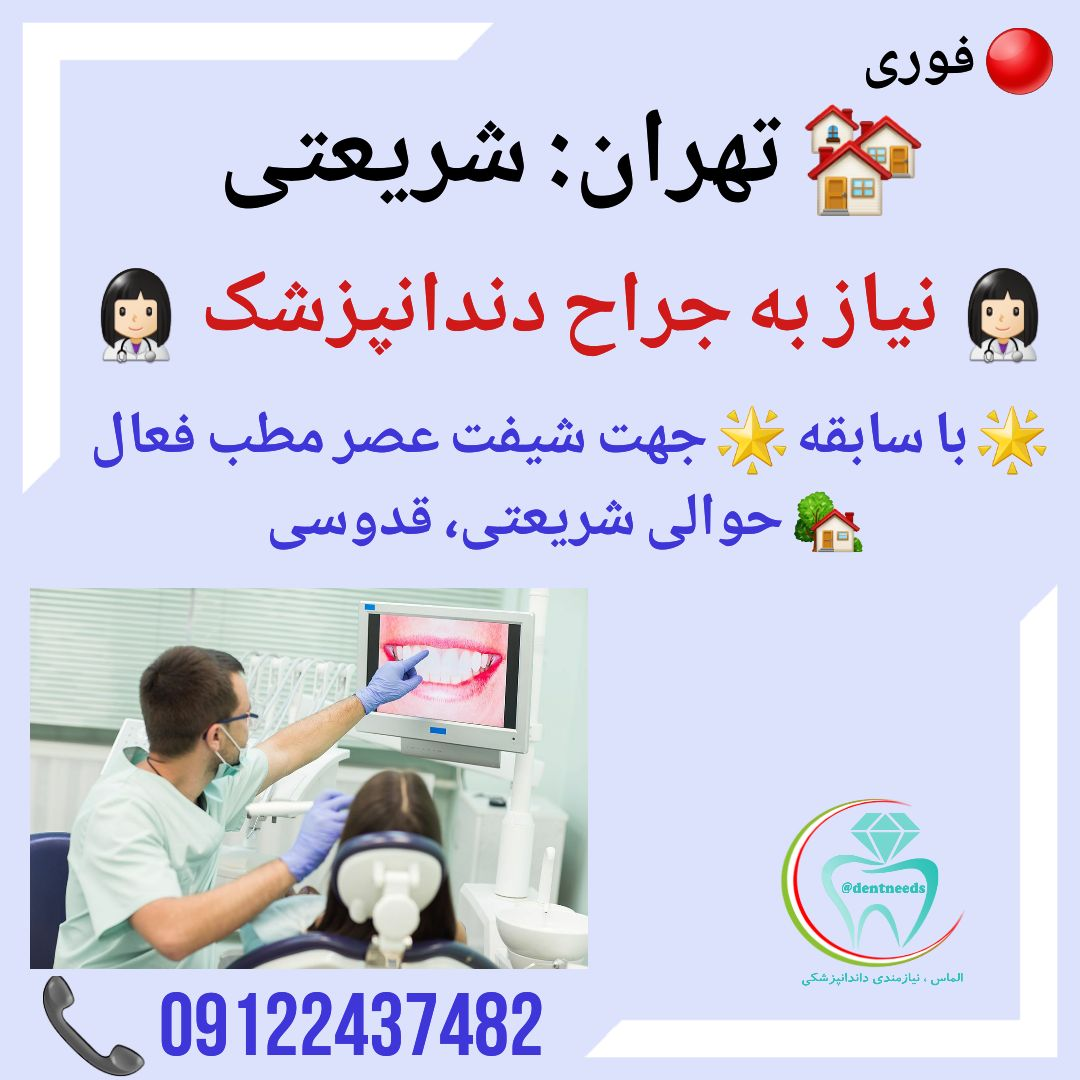 تهران: شریعتی، نیاز به جراح دندانپزشک