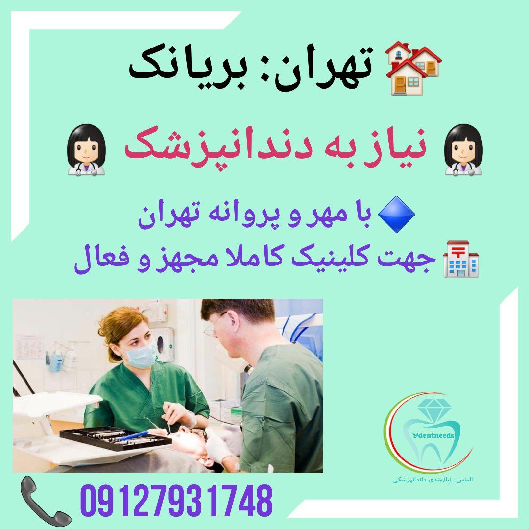 تهران: بریانک، نیاز به دندانپزشک