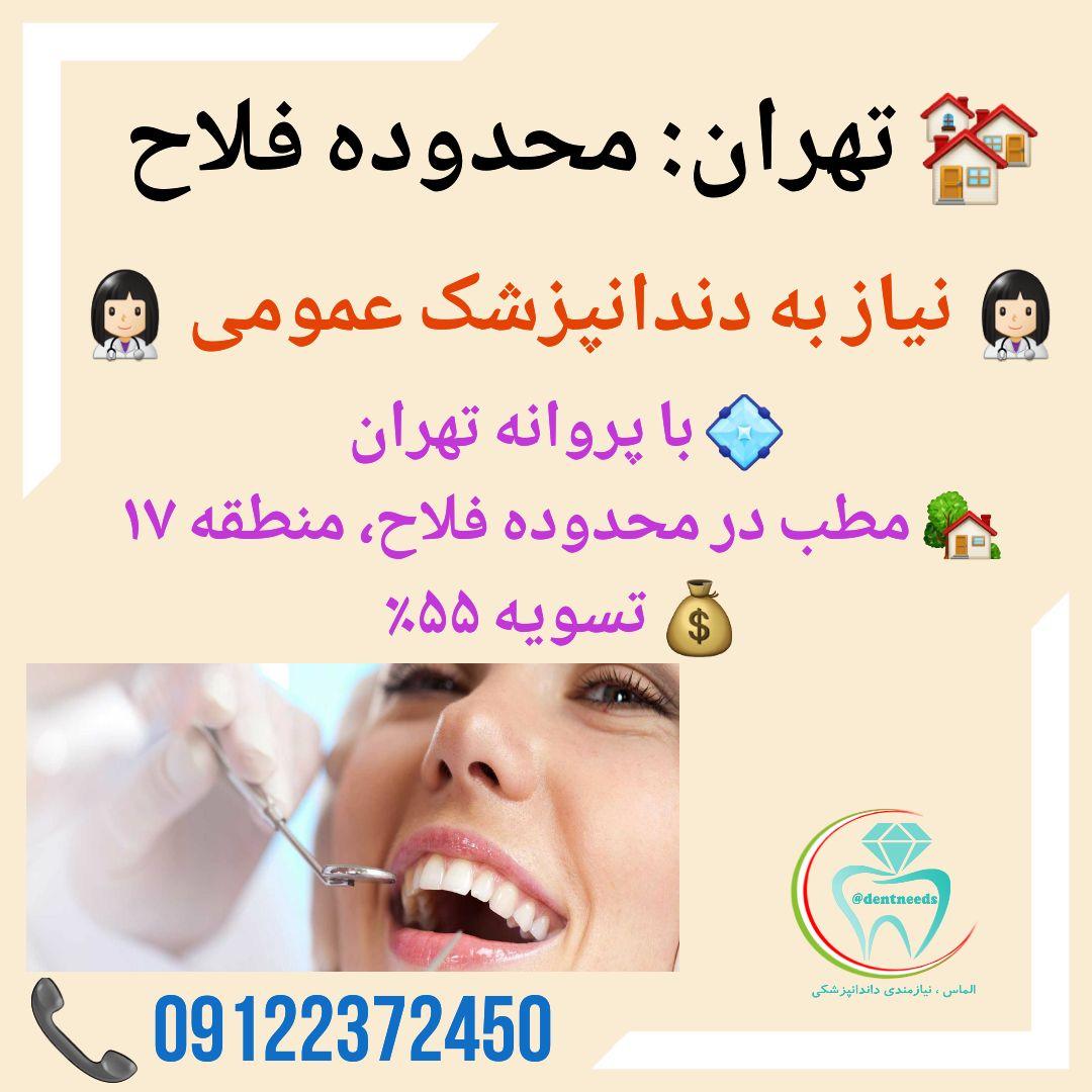 تهران: محدوده فلاح، نیاز به دندانپزشک عمومی