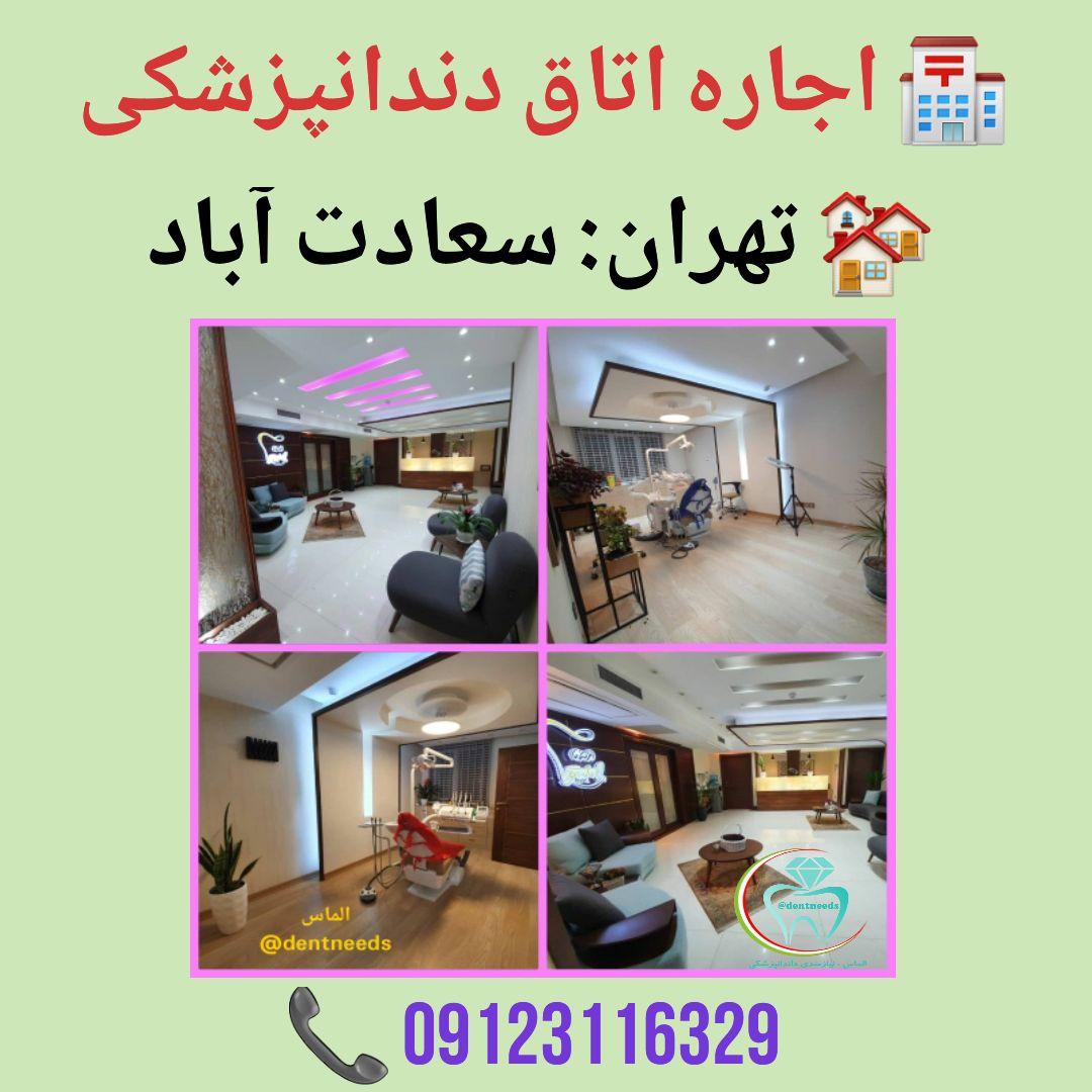 تهران: سعادت آباد، اجاره اتاق دندانپزشکی
