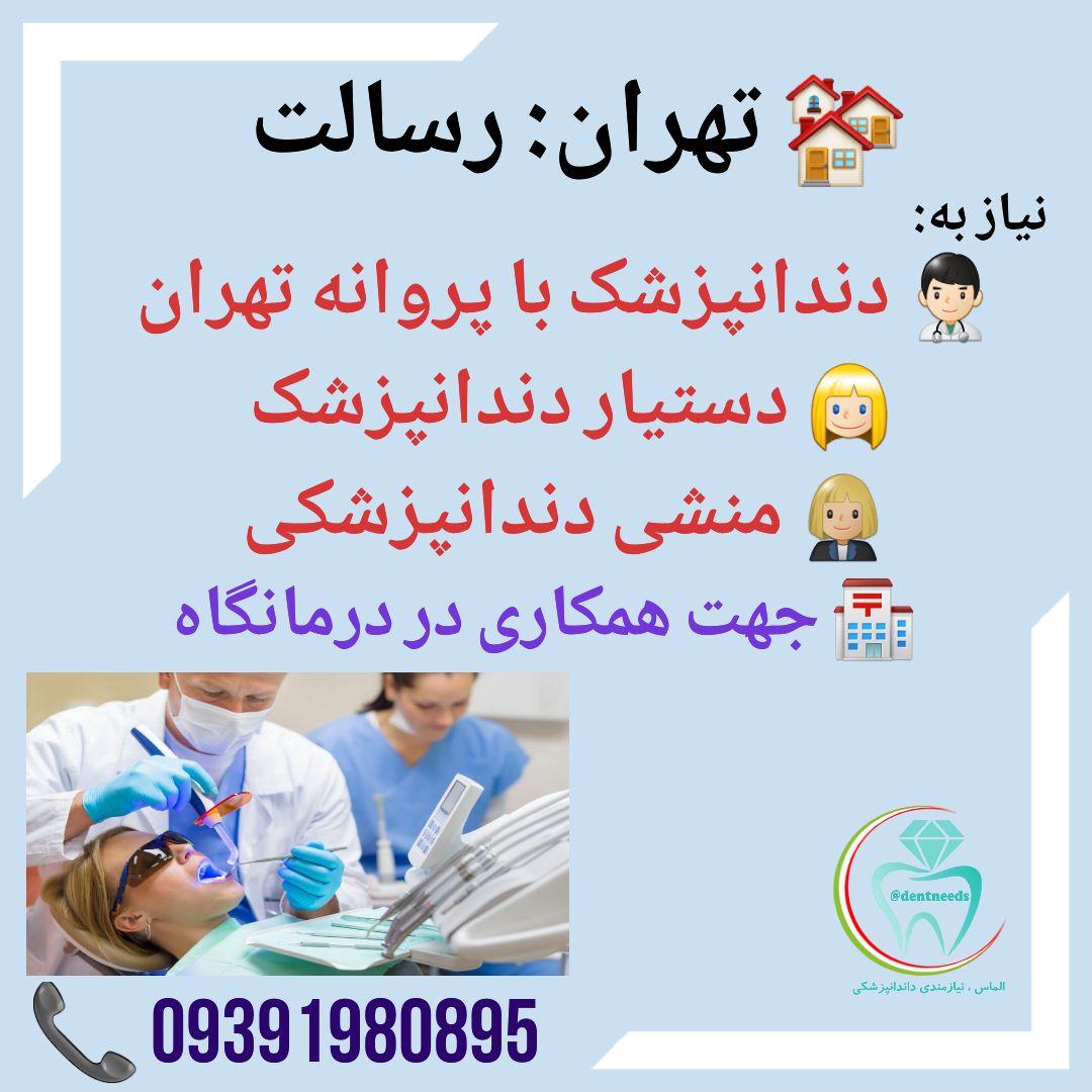 تهران: رسالت، نیاز به دندانپزشک با پروانه تهران، دستیار دندانپزشک، منشی دندانپزشکی