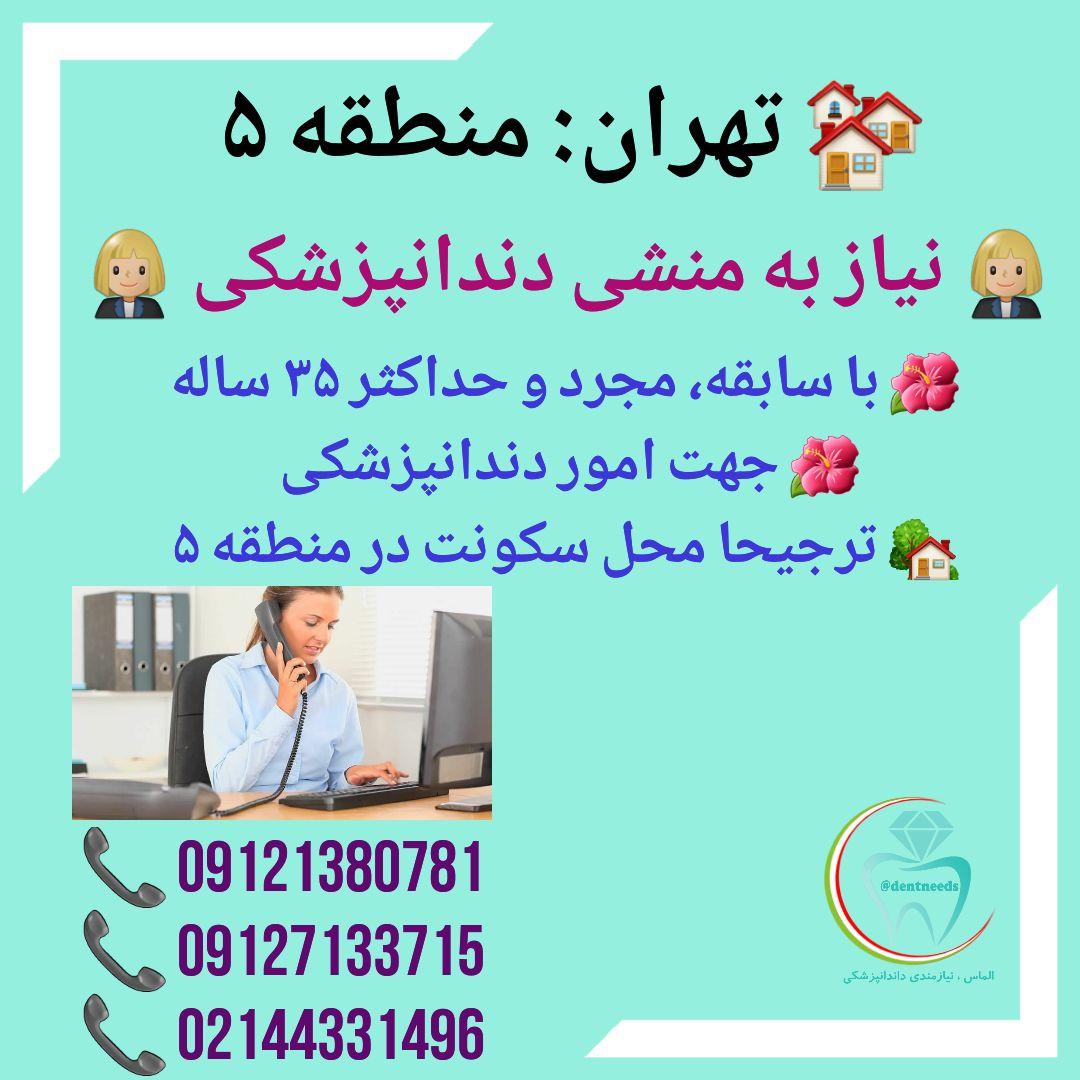 تهران: منطقه ۵، نیاز به منشی دندانپزشکی