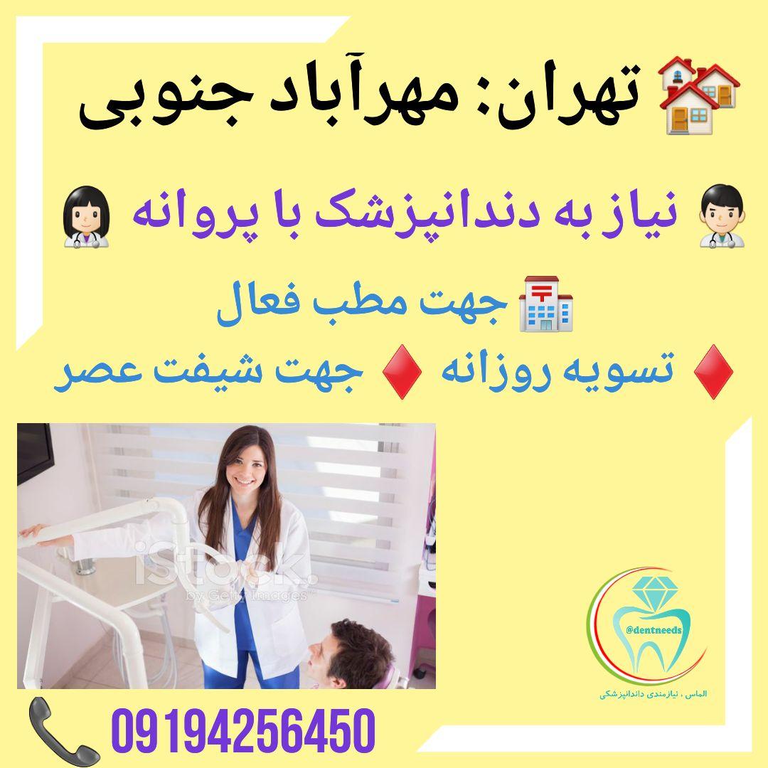 تهران: مهرآباد جنوبی، نیاز به دندانپزشک با پروانه