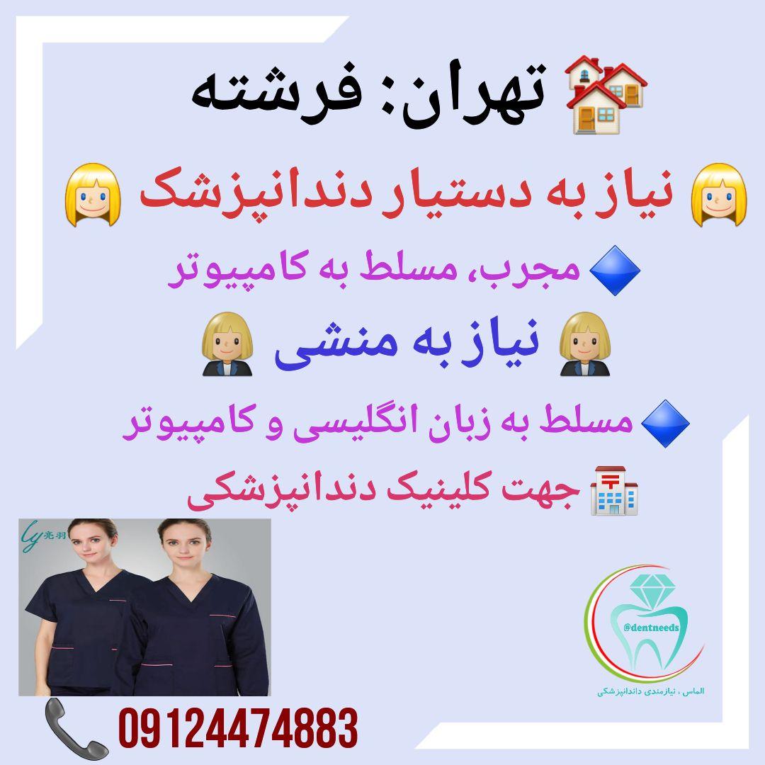 تهران: فرشته، نیاز به دستیار دندانپزشک، منشی