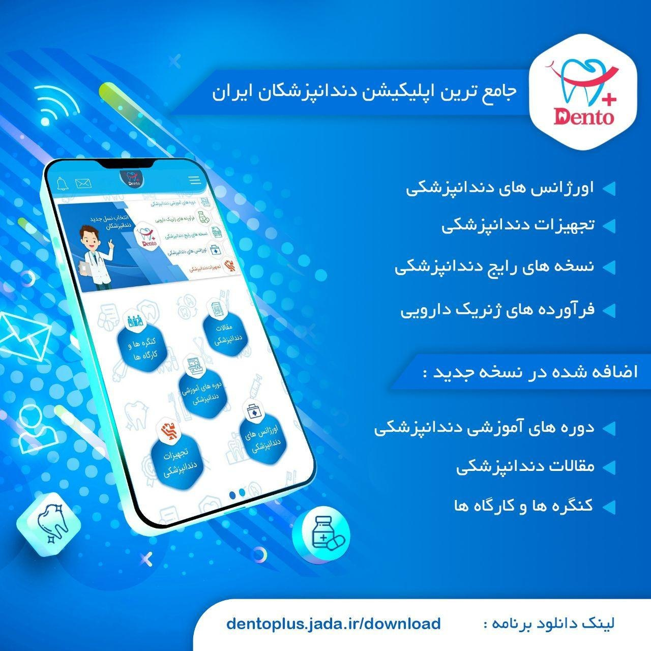 انتشار جدیدترین نسخه اپلیکیشن دنتوپلاس  جامع ترین اپلیکیشن دندانپزشکان ایران