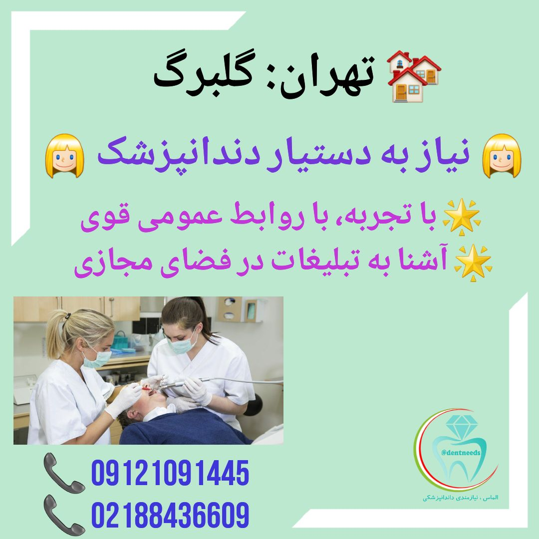 تهران: گلبرک، نیاز به دستیار دندانپزشک