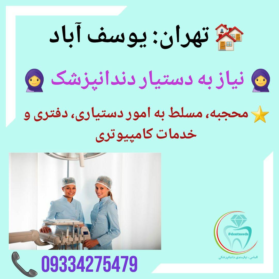 تهران: یوسف آباد، نیاز به دستیار دندانپزشک