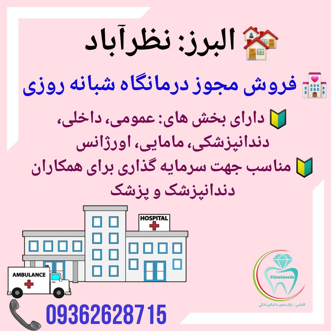 البرز: نظرآباد، فروش مجوز درمانگاه شبانه روزی