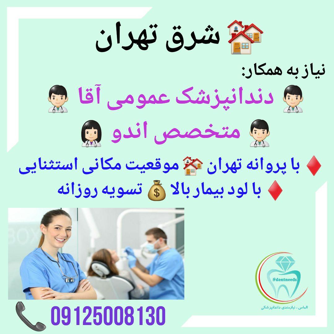 شرق تهران، نیاز به همکار دندانپزشک عمومی آقا، متخصص اندو