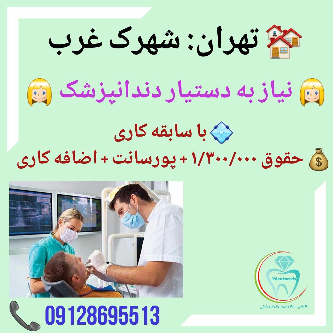 تهران: شهرک غرب، نیاز به دستیار دندانپزشک