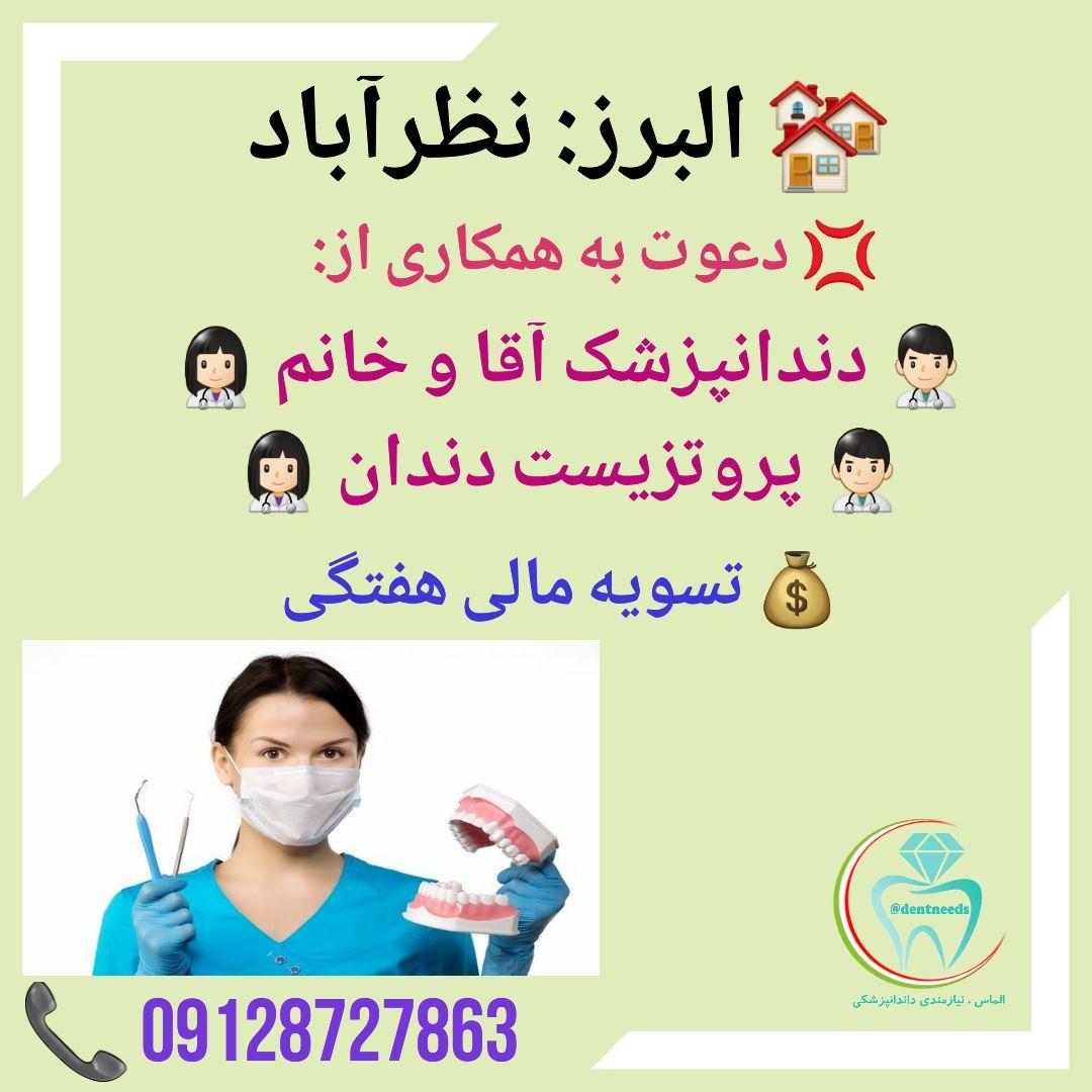 البرز: نظرآباد، نیاز به دندانپزشک آقا و خانم، پروتزیست دندان