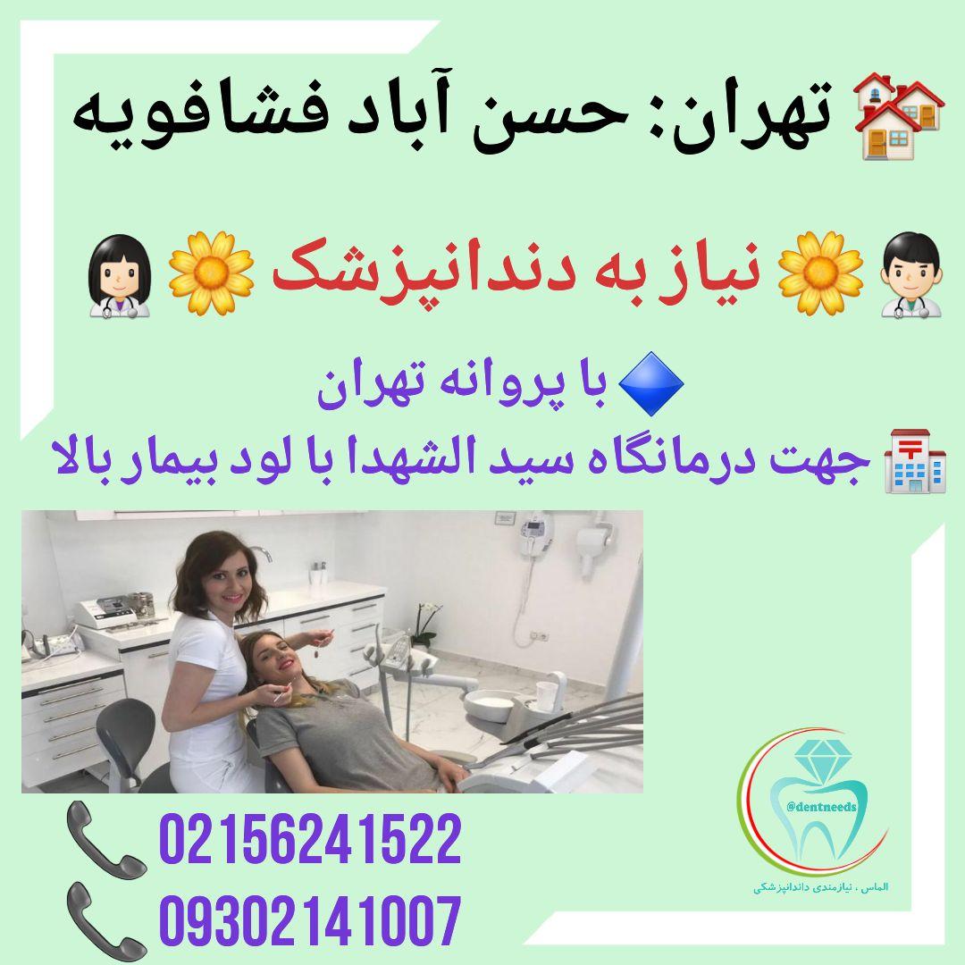 تهران: حسن آباد فشافویه، نیاز به دندانپزشک