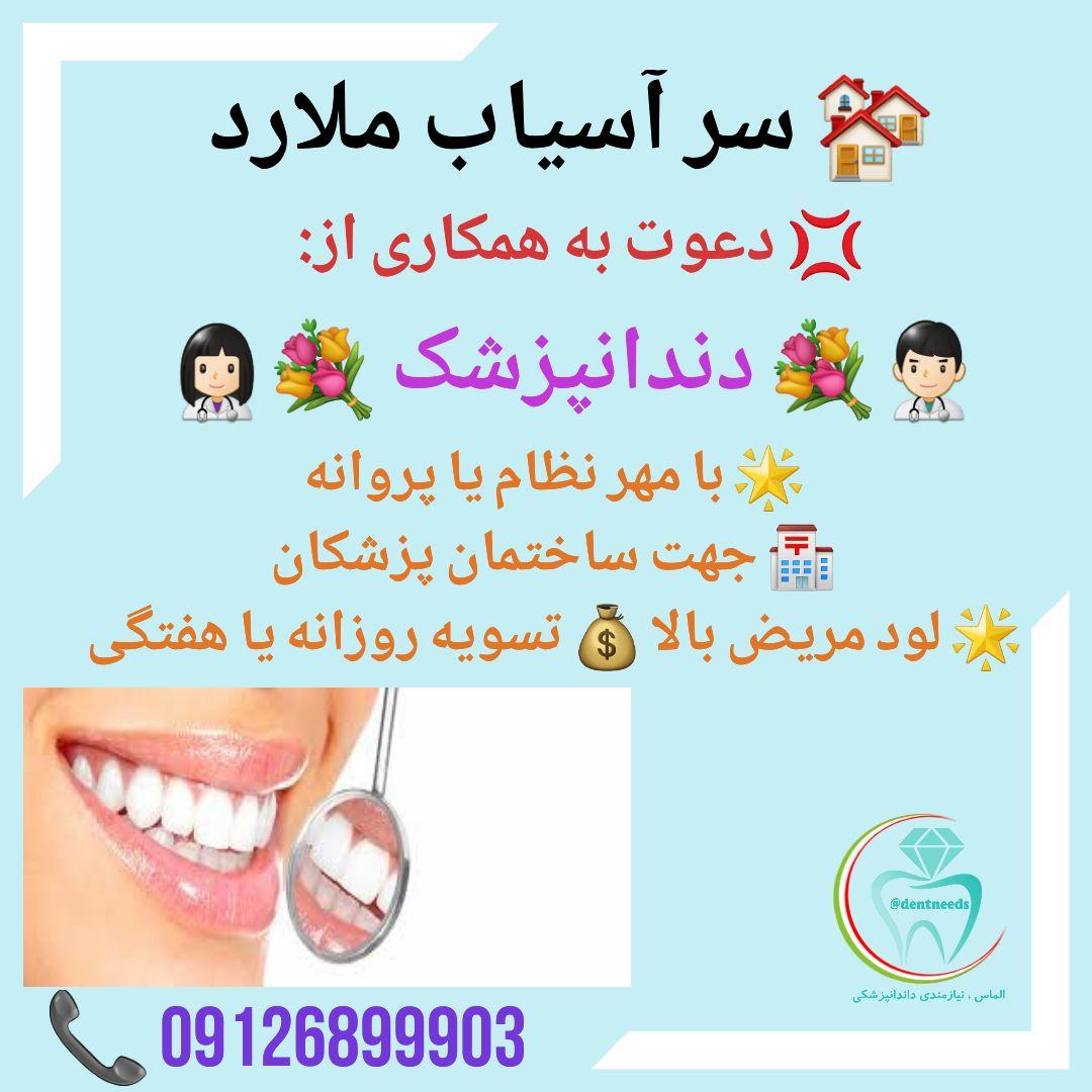 سرآسیاب ملارد، دعوت به همکاری از دندانپزشک