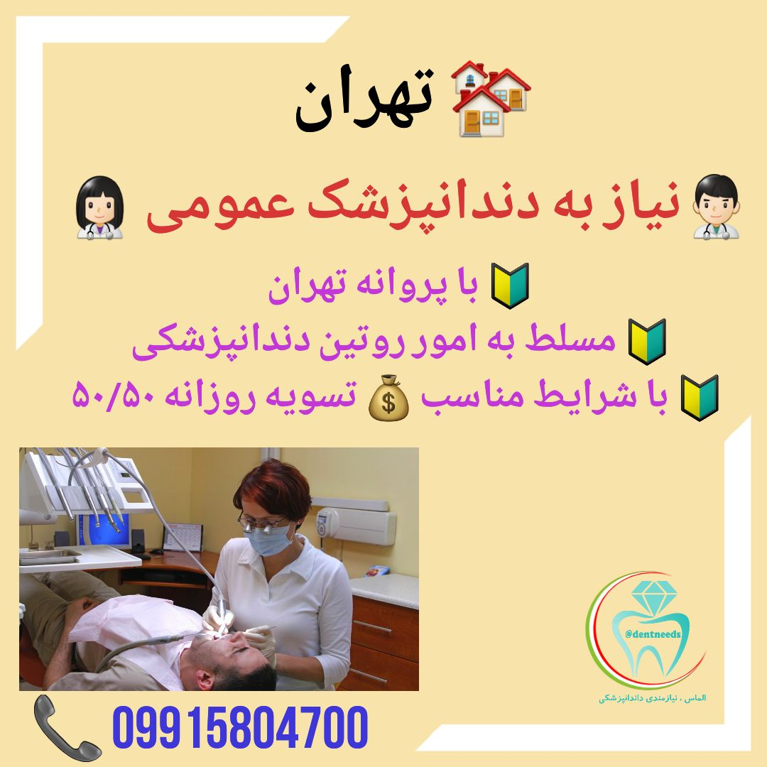 تهران، نیاز به دندانپزشک عمومی