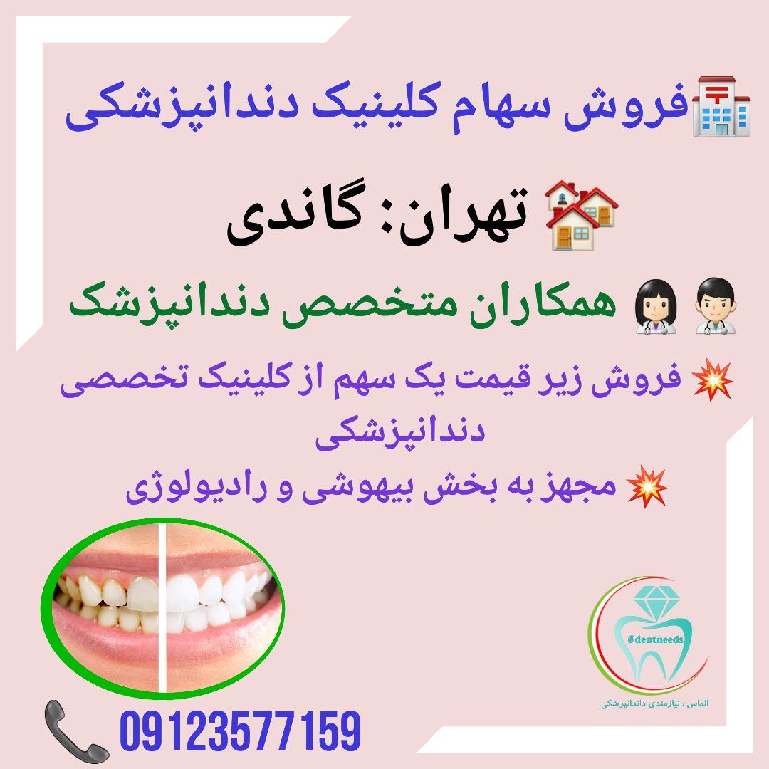 فروش سهام کلینیک دندانپزشکی