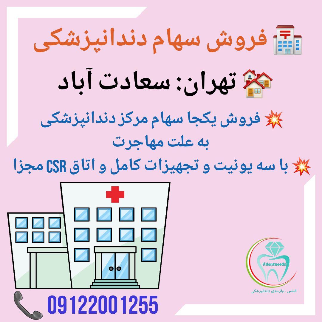 تهران: سعادت آباد، فروش سهام دندانپزشکی