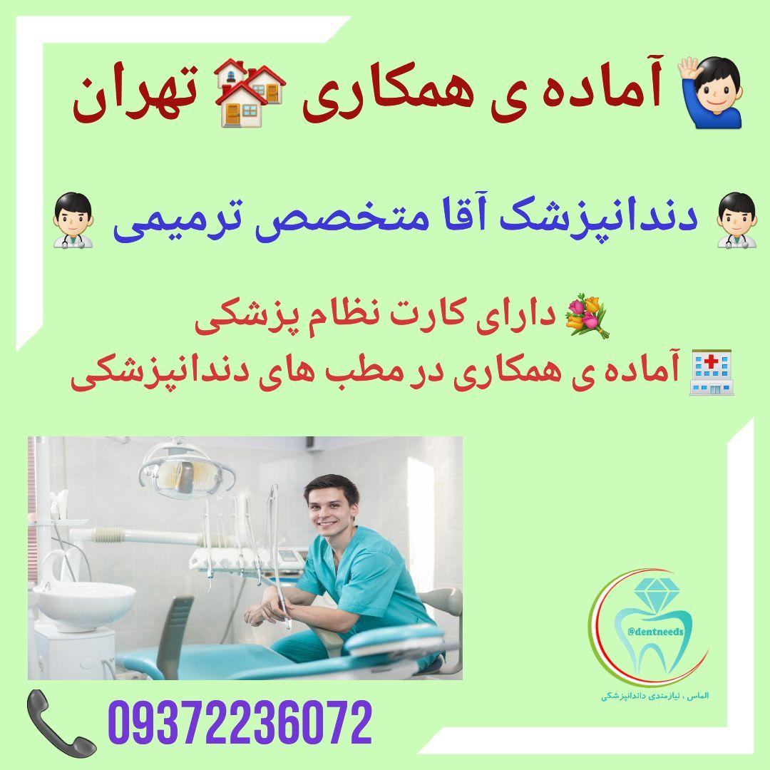 آماده ی همکاری، تهران، دندانپزشک آقا متخصص ترمیمی