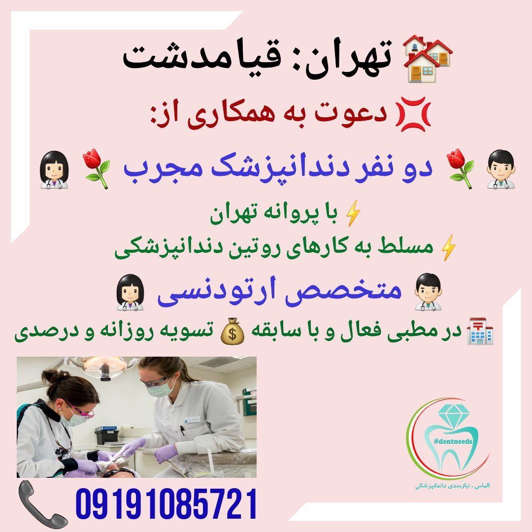 تهران: قیامدشت، دعوت به همکاری از دو نفر دندانپزشک مجرب، متخصص ارتودنسی