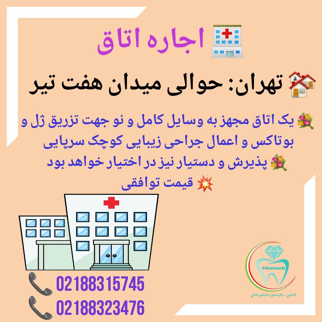 تهران: حوالی میدان هفت تیر، اجاره اتاق